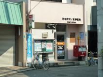 阿倍野文ノ里郵便局