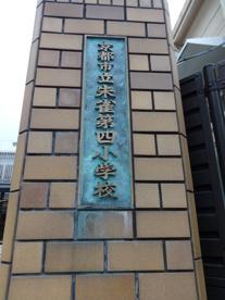 京都市立 朱雀第四小学校の画像3
