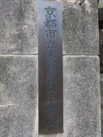 京都市立 朱雀第六小学校の画像2