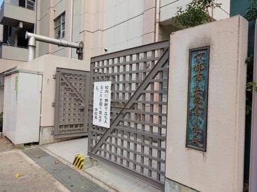 京都市立 高倉小学校の画像2