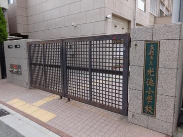 京都市立 光徳小学校の画像2