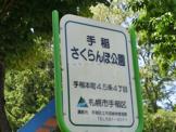 手稲さくらんぼ公園