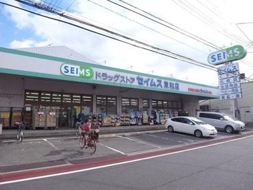 ドラッグセイムス 東和店の画像1