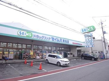 ドラッグセイムス 東和店の画像2