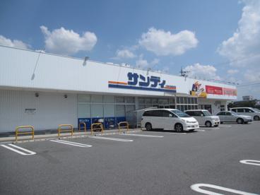 サンディ 奈良宝来店の画像1