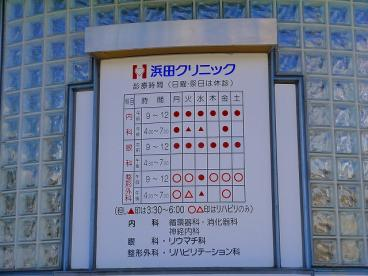 浜田クリニックの画像5