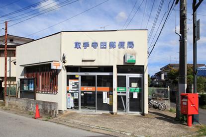 寺田郵便局の画像1