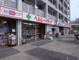 ヘルシードラッグポッポちゃん 五反野店