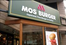 モスバーガー早稲田店