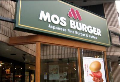 モスバーガー早稲田店の画像1