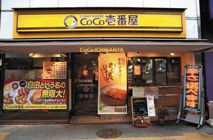 カレーハウスCoCo壱番屋 東京メトロ新宿御苑前駅店の画像1