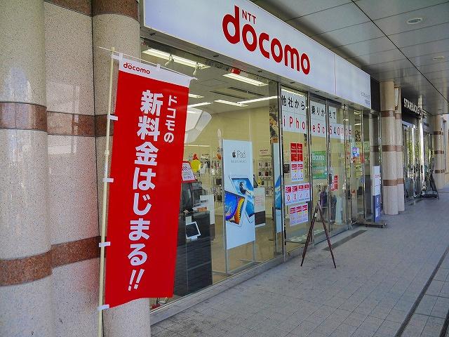 NTTドコモショップ 学園前店の画像