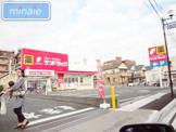 サンドラッグ市川新田店