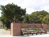 金武町立 金武中学校