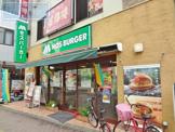 モスバーガー 船橋本町店