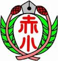 うるま市立 赤道小学校
