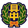 うるま市立 具志川中学校