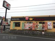 バーミヤン南行徳駅前店