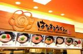はなまるうどん 新宿甲州街道店