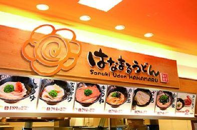 はなまるうどん 新宿東口モア街店の画像1