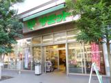 サミットストア渋谷本町店