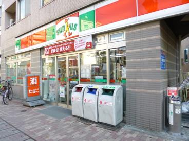 サンクス・渋谷本町3丁目店の画像1