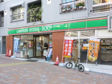 ローソンストア100渋谷本町三丁目店の画像1