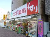 スギ薬局中野南台店