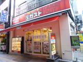 Sガスト 幡ヶ谷店
