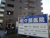 佐々部医院