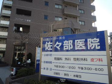 佐々部医院の画像1