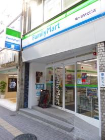 ファミリーマート幡ヶ谷駅北口店の画像1