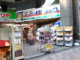 ミネドラッグ幡ヶ谷店