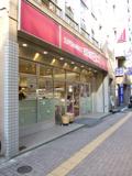 成城石井 幡ヶ谷店