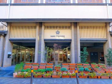 京都市立 下京中学校の画像2
