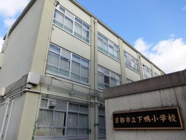 京都市立 下鴨小学校の画像2