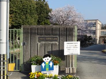 京都市立 修学院小学校の画像2