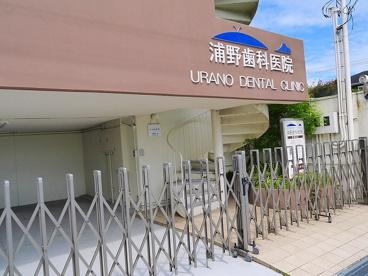 浦野歯科医院の画像2
