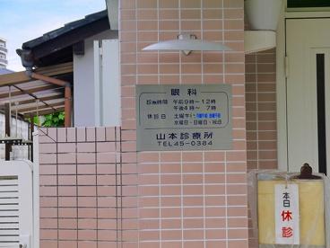 眼科山本診療所の画像5