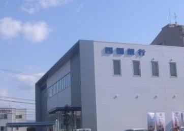 (株)四国銀行 徳島西支店の画像1