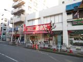 食品の店おおた久米川店