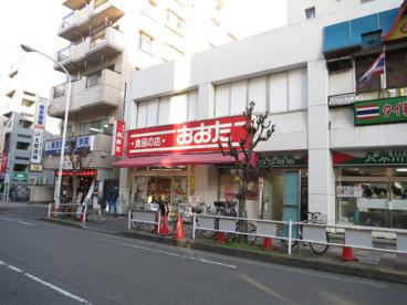 食品の店おおた久米川店の画像1