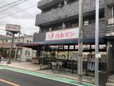 カネマン・野口店