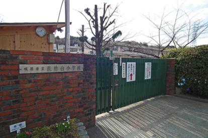 吹田市立佐竹台小学校の画像1