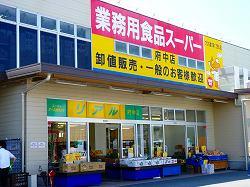業務用食品スーパー 安謝店の画像