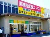 業務用食品スーパー 安謝店