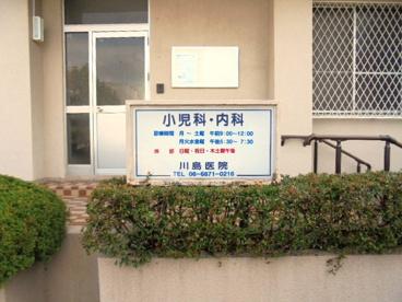 川島医院の画像2