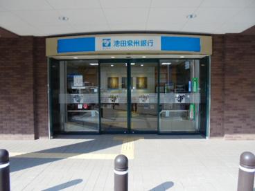 池田泉州銀行 南千里支店の画像1