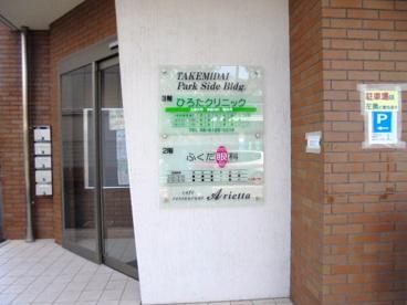 竹見台医療センターの画像2