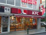 ケンタッキーフライドチキン「大倉山店」